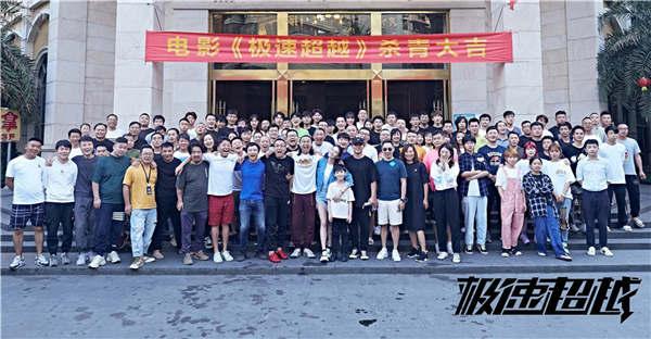 短跑题材电影《极速超越》杀青 郑恺横跨十年为戏增肥三十斤(图1)