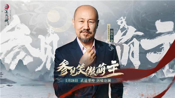 """魔音""""萌主""""腾格尔助战《新笑傲江湖》赛季战(图1)"""