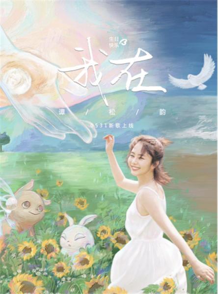 谭松韵原创单曲《我在》温柔上线 诉说陪伴的力量