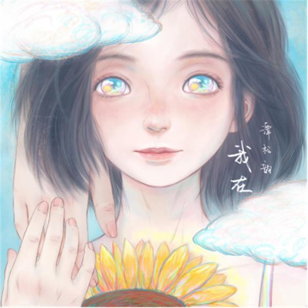 谭松韵原创单曲《我在》温柔上线 诉说陪伴的力量538.jpg